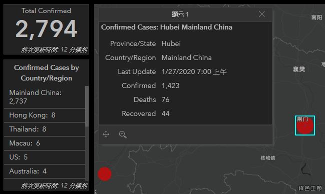 武漢肺炎即時世界地圖