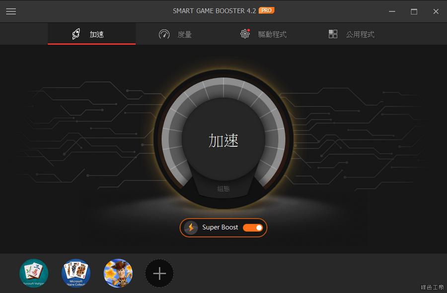 Smart Game Booster PRO 遊戲加速限時免費