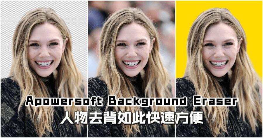 限時免費 Apowersoft Background Eraser 人像去背那麼簡單,專業軟體報到!