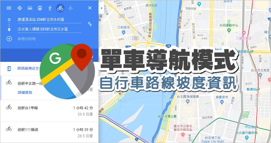 Google 地圖單車導航模式上線!亞洲首發~具備坡度資訊可以參考
