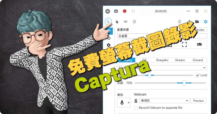 Captura 8.0.0 免費螢幕截圖錄影工具,繁體中文免安裝