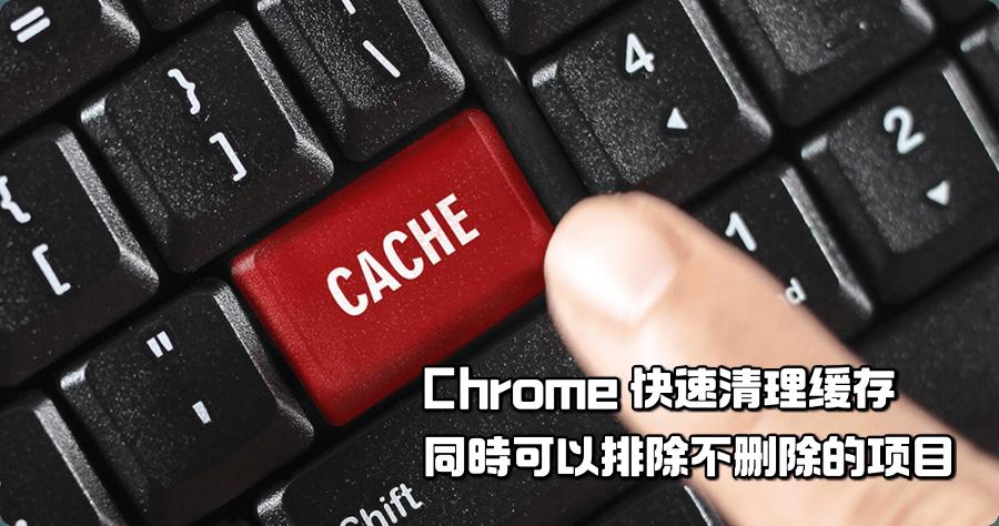 清除緩存 Chrome 外掛,不移除自動登入資訊輕鬆清理 Chrome 快取