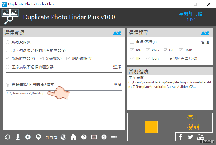 Duplicate Photo Finder Plus 如何找出重複的照片