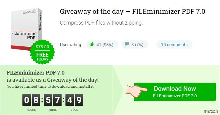 FILEminimizer PDF 文件壓縮 Free License
