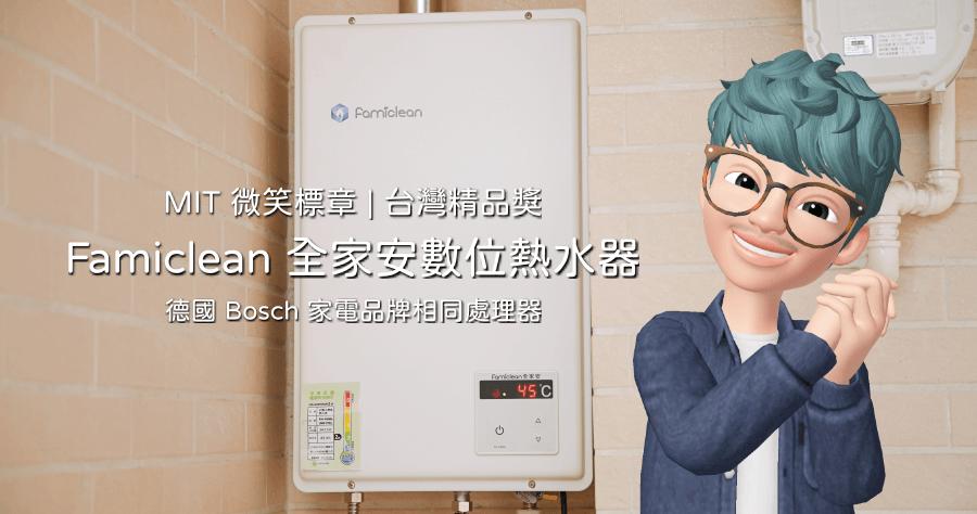 開箱推薦 Famiclean 全家安數位熱水器 FH-1600L,舒舒服服洗熱水澡