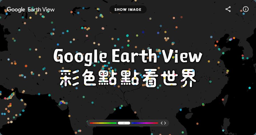 Google Earth View 彩色點點看世界,換一張意想不到桌布吧!