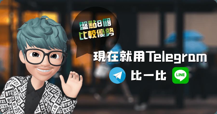 Telegram中文化