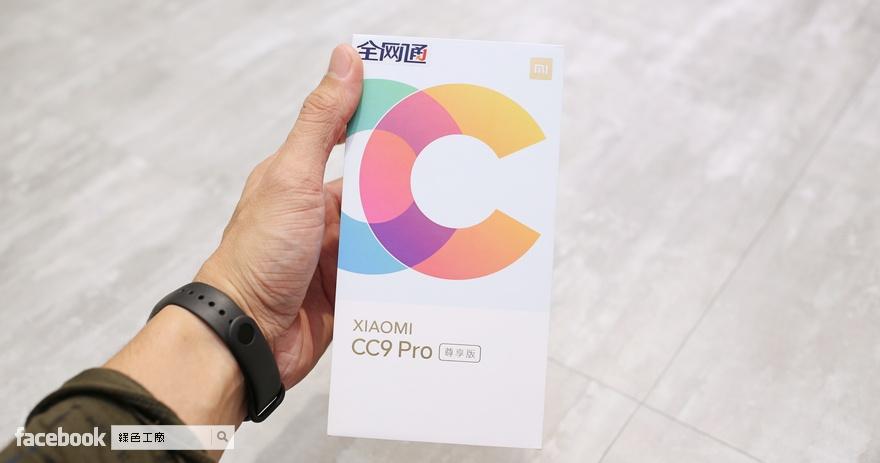 開箱評測小米 CC9 Pro 尊享版