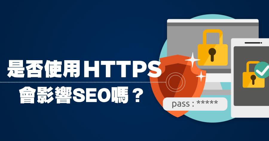HTTPS 影響 SEO 關鍵字搜尋排名