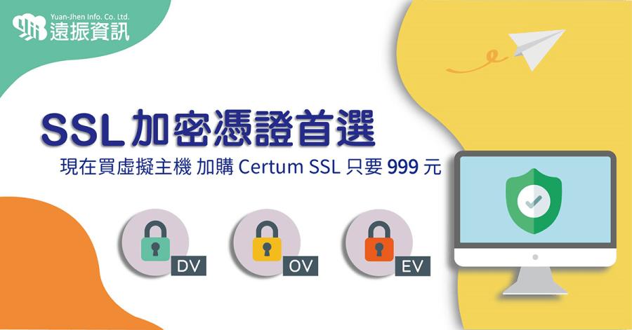 目前活動搭配虛擬主機方案加購 Certum Commercial SSL(單一網域 1 年),可享 SSL 999 元!