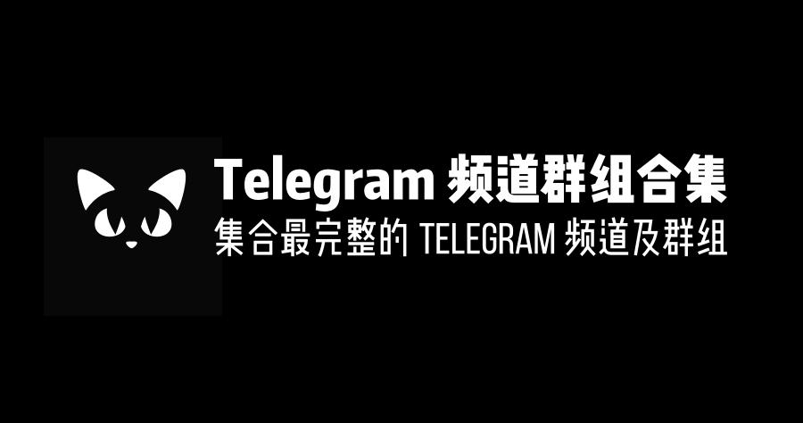 Tetegram 群組