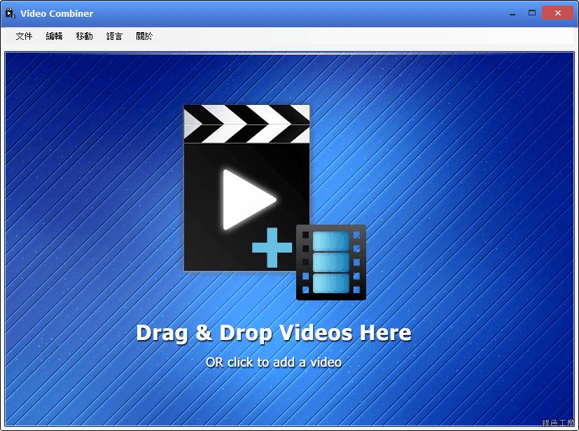 Video Combiner 影片合併工具