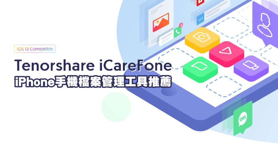 iCareFone iOS iPhone iPad 管理工具推薦