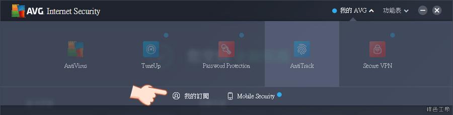 AVG Internet Security 2020 兩年免費授權
