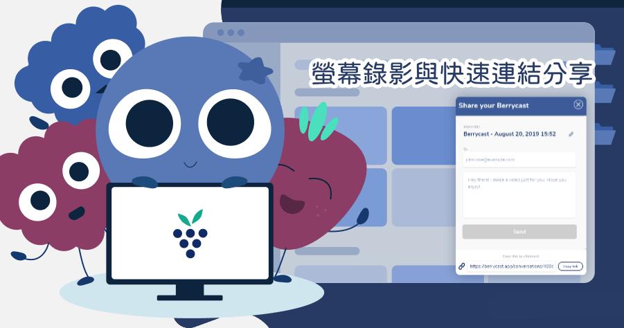Berrycast 電腦螢幕錄影軟體工具,快速產生網址分享影片 ( Windows、Mac )