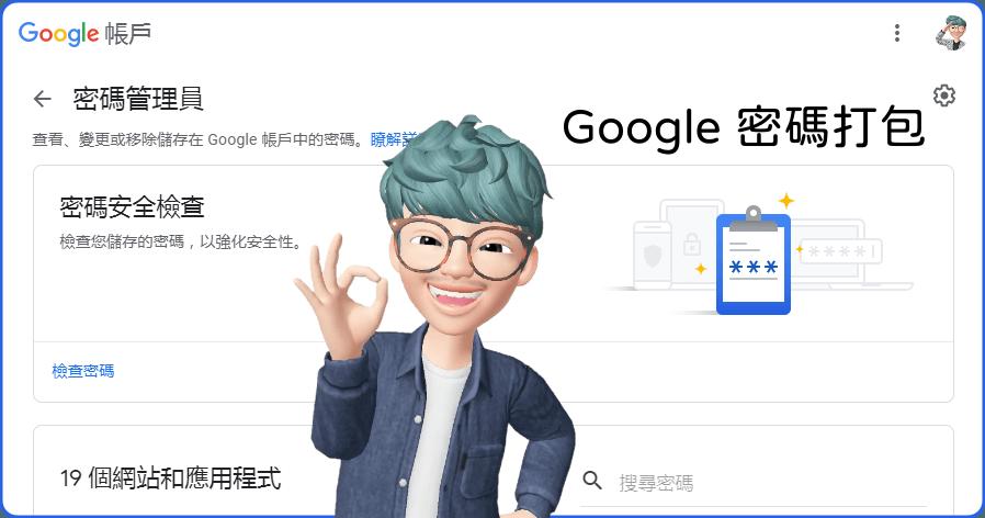 Google 密碼匯出