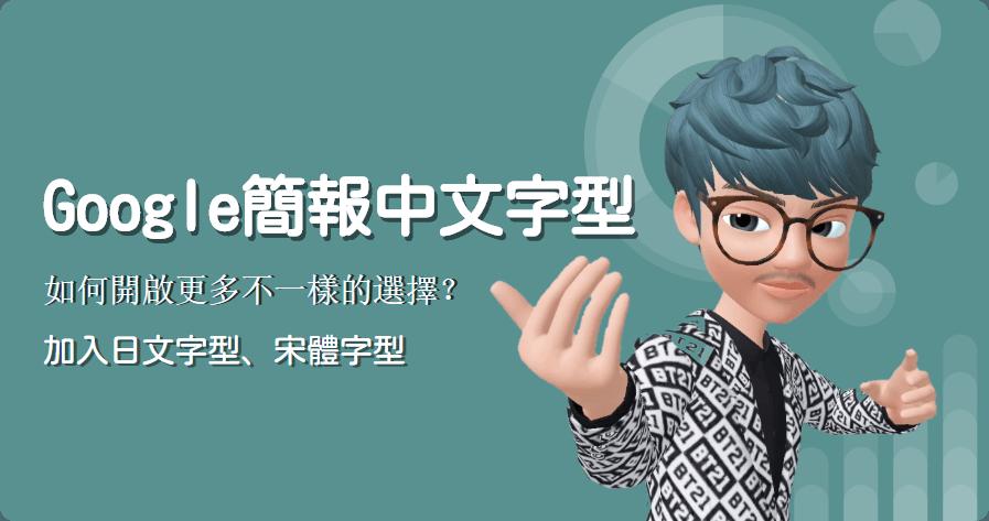 Google 簡報中文字型