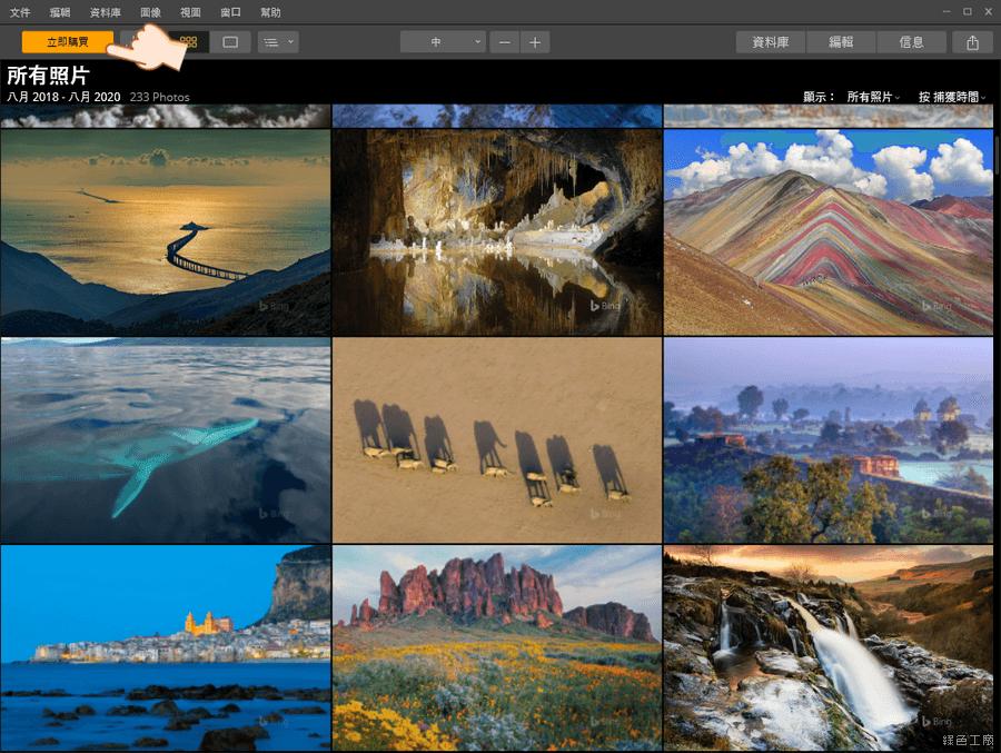 Luminar 3 能取代 Lightroom 與 Photoshop 的專業繪圖軟體