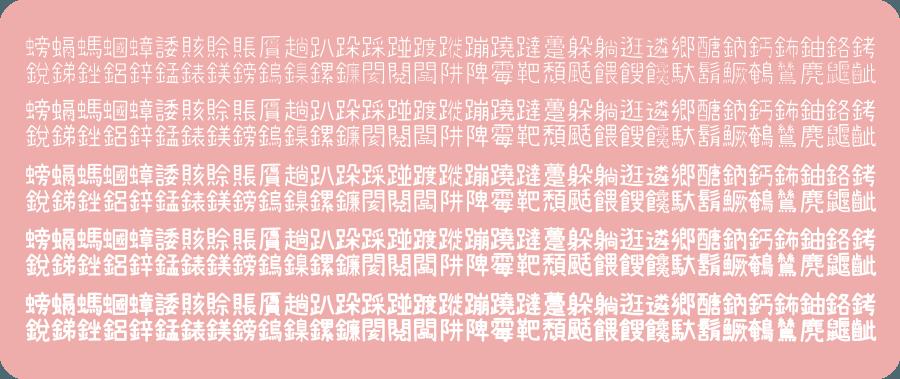 內海字體 NaikaiFont 字型免費下載