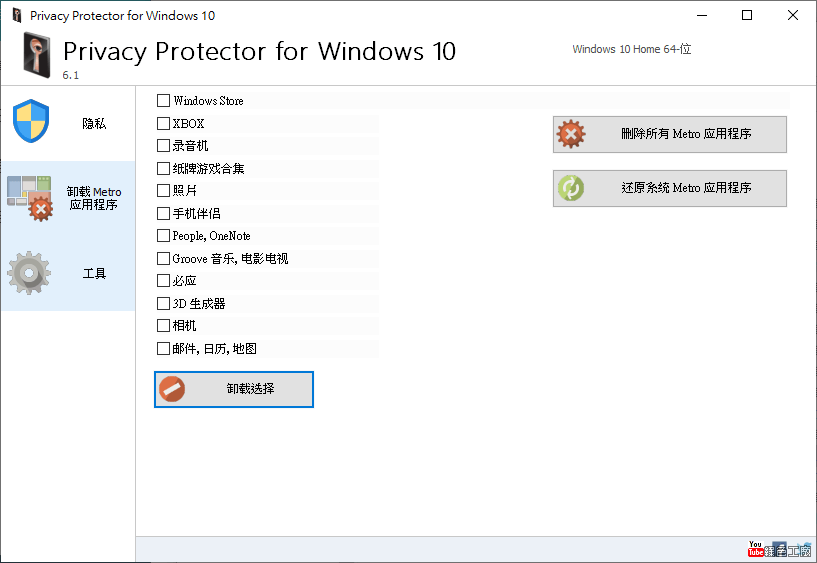 Privacy Protector for Windows 10 保護 Windows 隱私