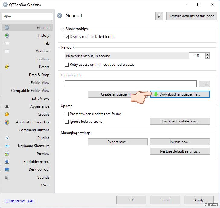 QTTabBar 告訴你檔案總管的極限在哪裡