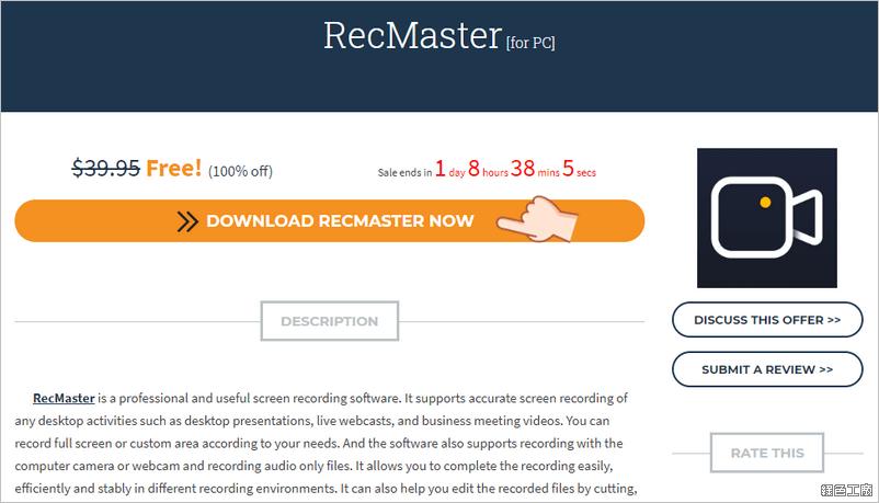 螢幕錄影工具 RecMaster 支援60FPS
