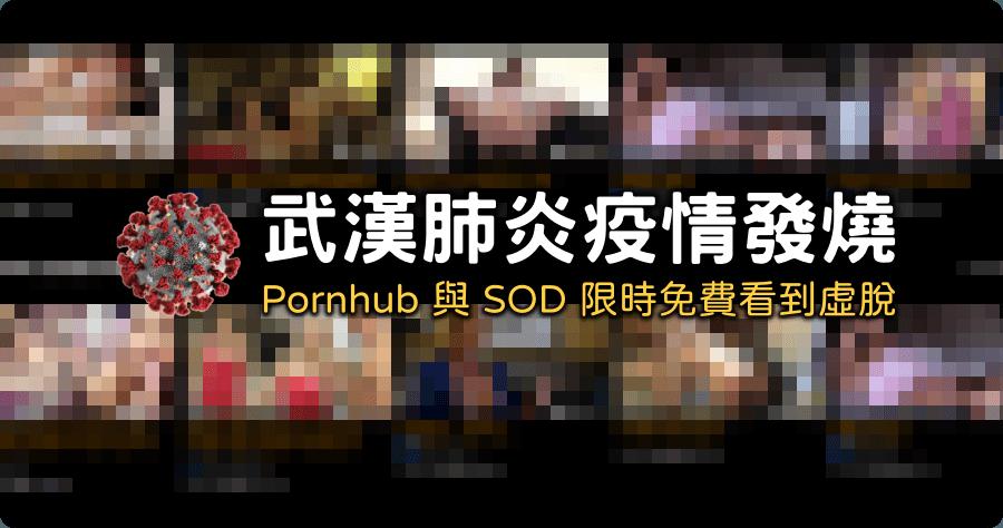 SOD 免費看活動頁面