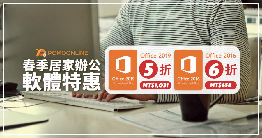 2020 春季居家辦公軟體特惠,百元入手 Office 2019 實測看看
