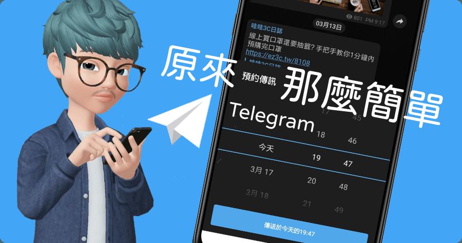 Telegram預約發訊息