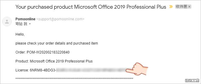 pomoonline 便宜的 Office 2019 可以買嗎?