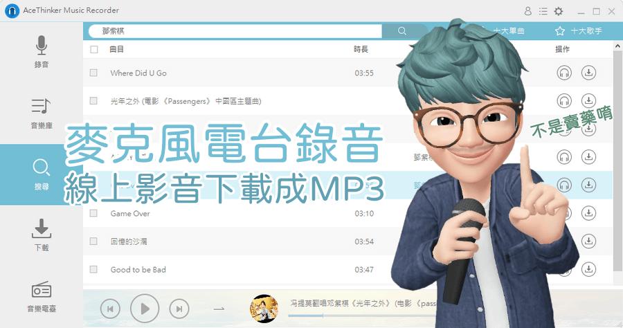 限時免費 AceThinker Music Recorder 電腦錄音、電台錄音與線上影音下載 MP3(Windows、Mac)