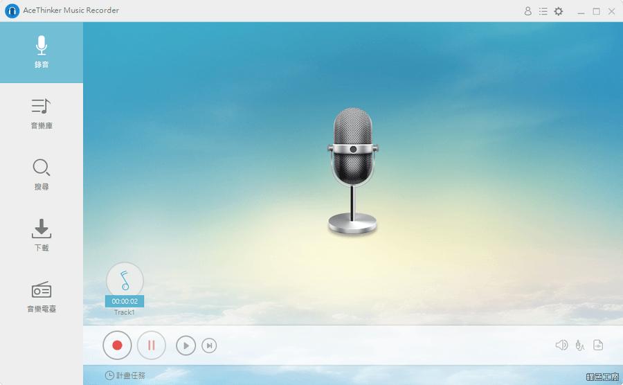 AceThinker Music Recorder 電腦錄音、電台錄音與線上影音下載MP3