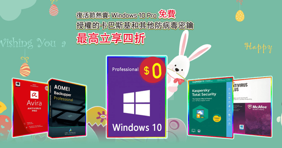 Bzfuture 復活節買防毒送 Windows 10 Pro