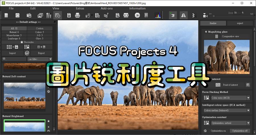 FOCUS Projects 4 圖片照片細節銳利度調整