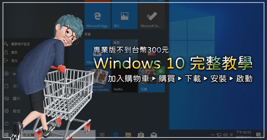 台幣 300 元有找的 Windows 10 Pro 購買安裝啟動完整流程教學