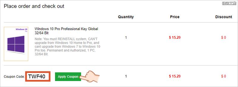 不到 300 元 Windows 10 Pro 購買安裝啟動完整流程