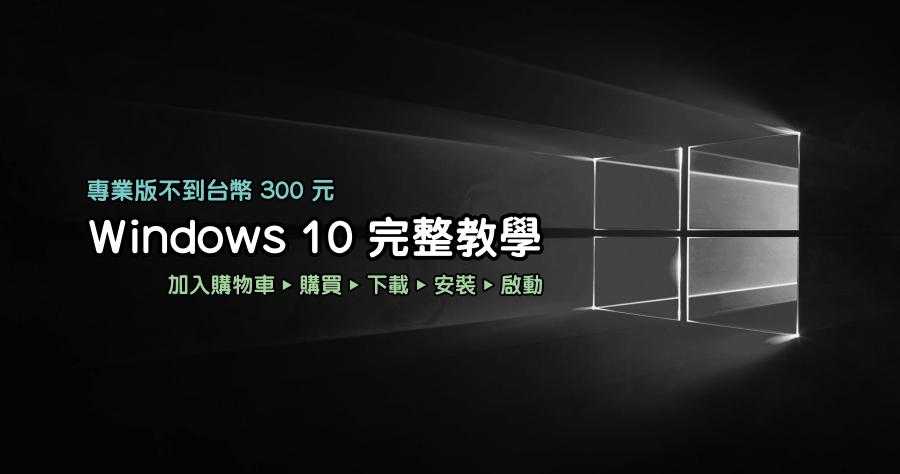 win10 企業 版 破解 2018