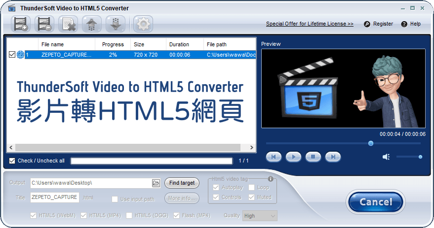 限時免費 ThunderSoft Video to HTML5 Converter 3.0 影片轉 HTML5 檔案