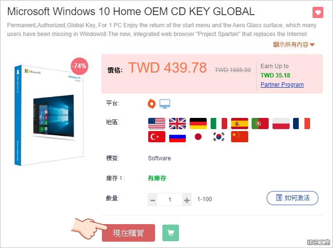 Windows 10 家用版如何買?多少錢?哪裡買?