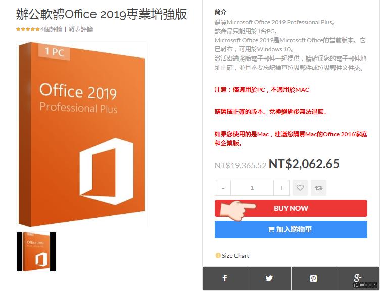 Office 2019 Pro Plus  購買安裝啟動完整流程