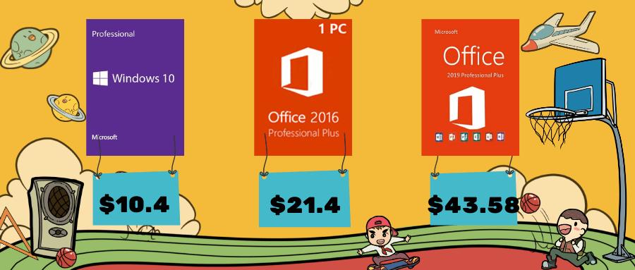 Windows 和 Office 一起買有比較便宜嗎?