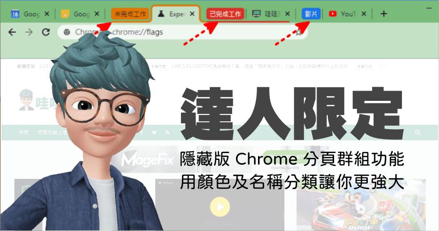 Chrome 分頁群組