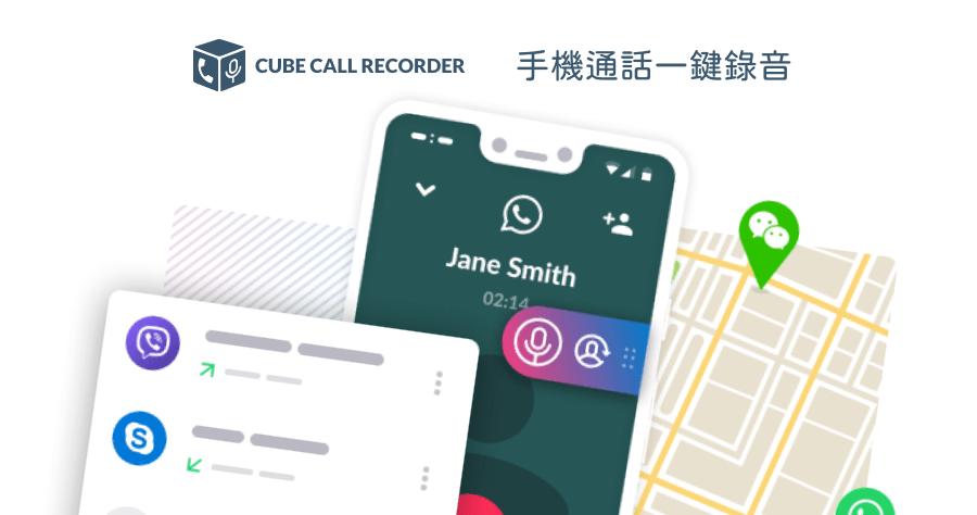 有好用的通話錄音 App 嗎?Cube ACR 免費下載 | 綠色工廠
