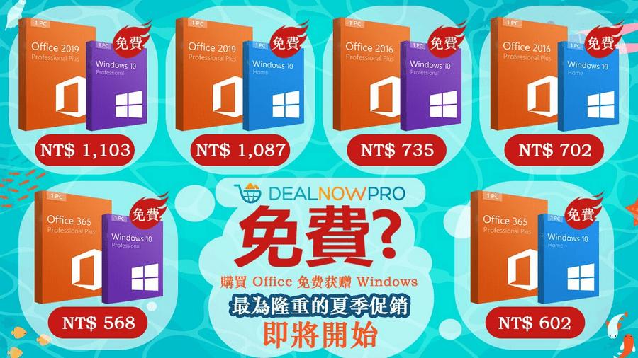 夏季促銷!實測全場辦公軟體買一送一 Windows 10 Pro/Home 當贈品來送