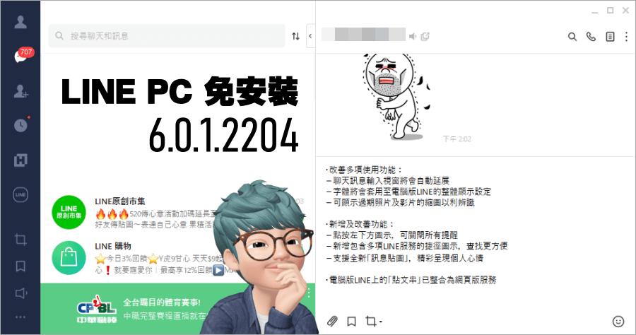 LINE PC 電腦免安裝版 6.0.1.2204 改善畫面設計與多項使用功能