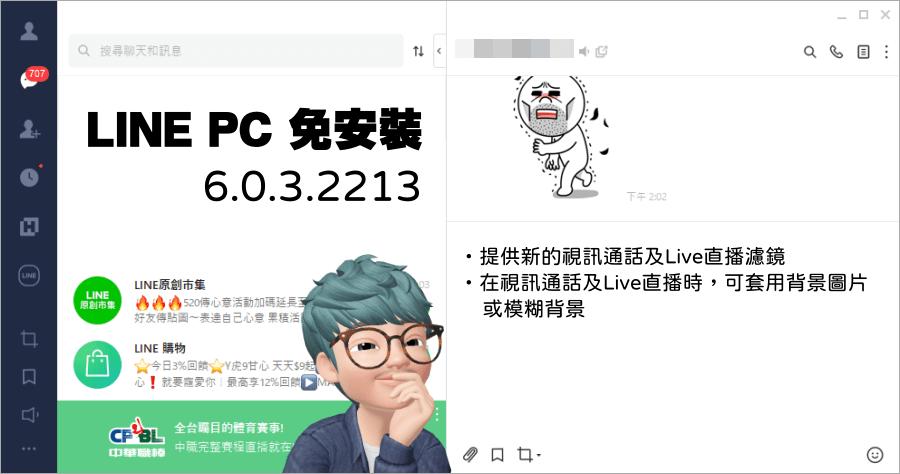 LINE PC 電腦免安裝版 6.0.3.2213 改善畫面設計與多項使用功能