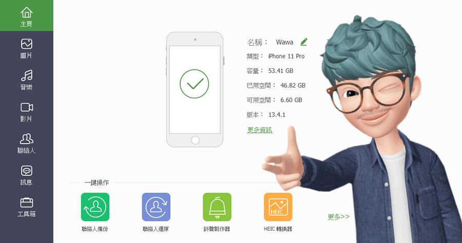 Apeaksoft MobieTrans iOS 電腦管理工具免費下載