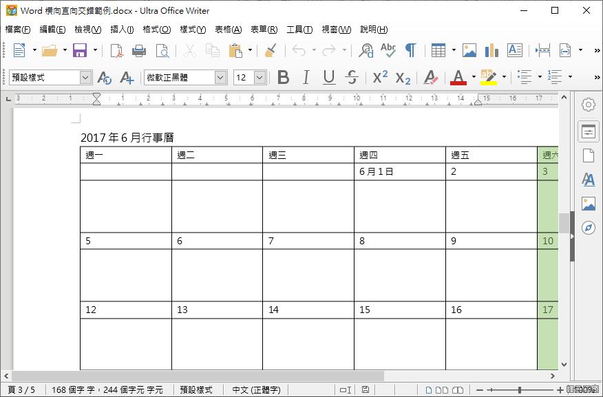 Ultra Office 文書軟體限時免費