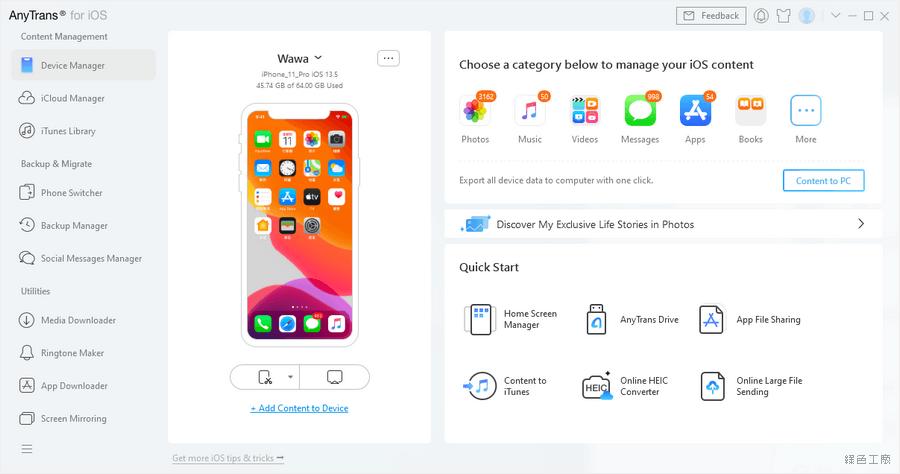 2020 AnyTrans for iOS 手機平板傳輸管理工具推薦