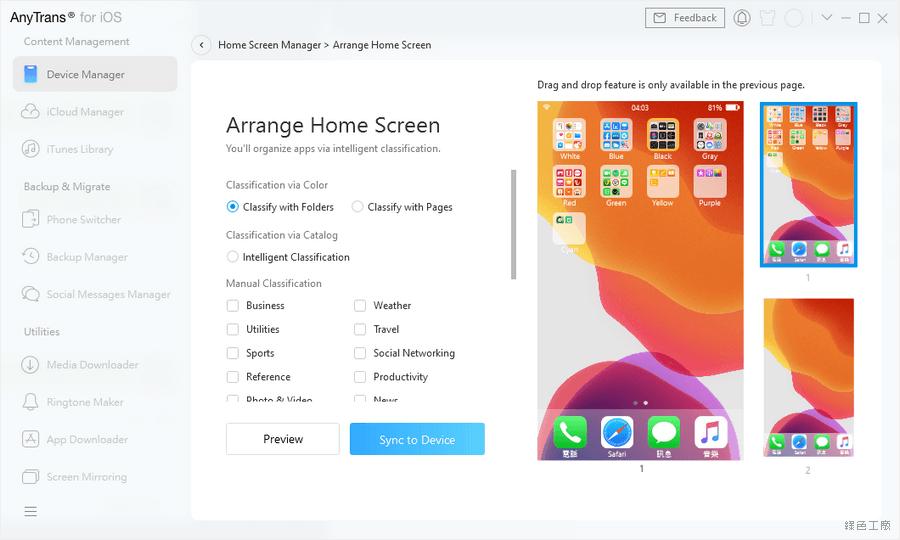 AnyTrans for iOS 手機平板傳輸管理工具